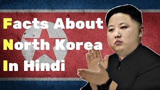 Facts about North Korea in Hindi | उत्तरी को...
