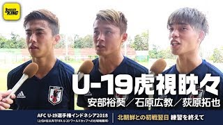 U-19日本代表の様子をお伝え! 記事一覧 https://www.soccer-king.jp/af...