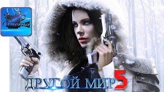 Другой Мир 5: Войны Крови [2016] Русский Трейлер #2