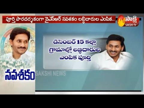 AP CM YS Jagan Strict Orders To YSR Nava Sakam Scheme || Sakshi TV
