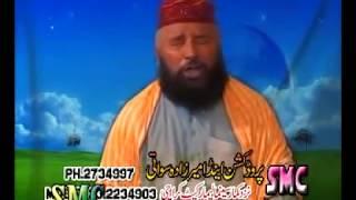Pashto new naat Kat me Ochategi Ihsanullah Farooqui Vol 17 channel in SWABI