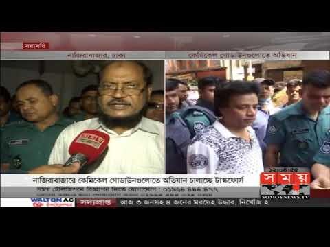 পুরান ঢাকায় অষ্টম দিনের মতো অভিযান চলছে   Old Dhaka News