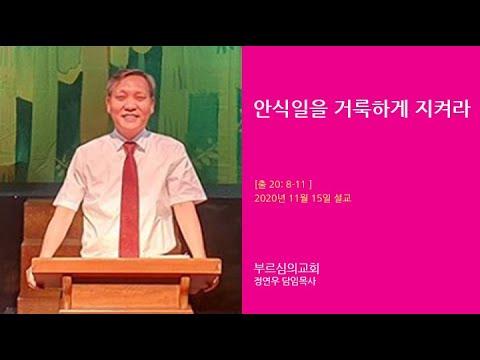2020년 11월 15일 설교영상(안식일을 거룩하게 지켜라)