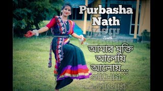 Download lagu Purbasha nath/Amar mukti aloy/আমার মুক্তি আলোয় aloy