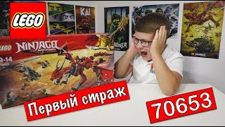 видео Лего 70653 - Первый страж Lego