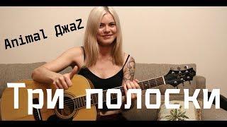 Animal ДжаZ - Три полоски (cover by Angel)