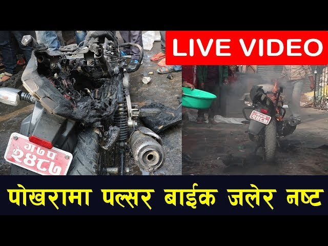 ?????? ?????? ???? ????? ????? ??? ????? ???? | Pulsar Bike Damage In Pokhara