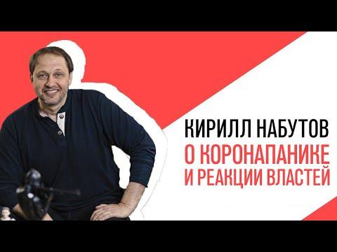 «Потапенко будит!», Кирилл Набутов, О коронапанике, о реакции властей на распространение вируса