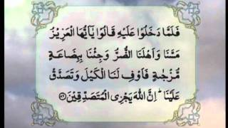 Surah Yusuf v.54-112 with Urdu translation, Tilawat Holy Quran, Islam Ahmadiyya