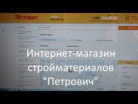 """интернет-магазин стройматериалов """"петрович"""""""