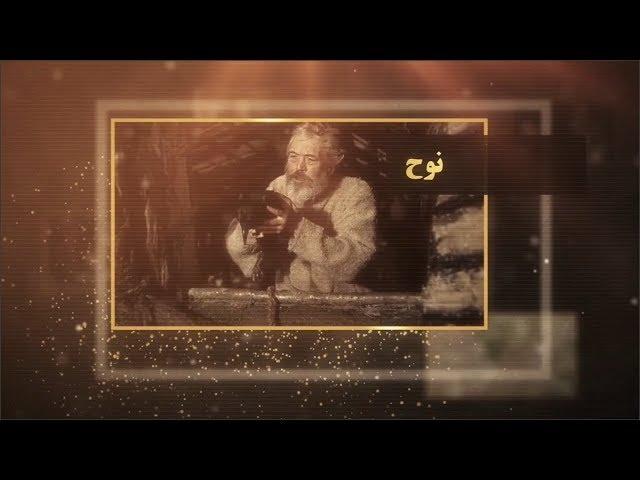 برنامه ششم از مجموعه هفت شخصیت برجسته کتاب پیدایش / نوح  قسمت دوم