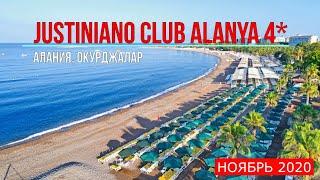 JUSTINIANO CLUB ALANYA 4 обзор отеля от турагента 2020