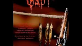 Фарт (2005) фильм