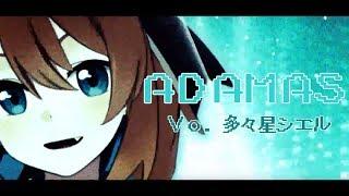 LiSA 『ADAMAS』Cover by 多々星シエル(TVアニメ「ソードアート・オンライン アリシゼーション」OPテーマ)