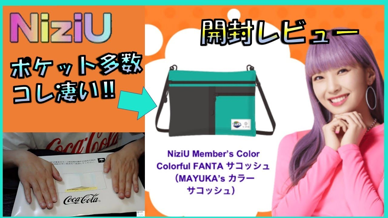 【NiziU】マユカッシュ開封レビュー🌈ポケット多数で使いやすい!