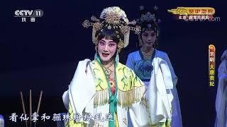 《CCTV空中剧院》 20200122 京剧《大唐贵妃》 2/2  CCTV戏曲