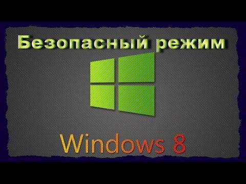 Как зайти в безопасный режим  Windows 8