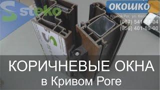 Коричневые окна (пластиковые / металлопластиковые): цена, Кривой Рог(, 2015-07-20T09:05:56.000Z)