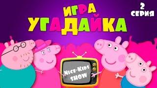 Свинка Пеппа игра Угадайка  мультик все серии подряд 2016 на русском Peppa