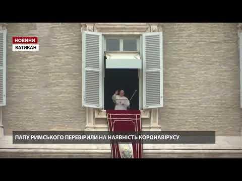 Папу Римского проверили на коронавирус