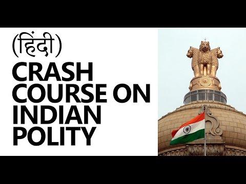 (हिंदी) Crash Course on Indian Polity: Fundamental Rights [UPSC CSE/IAS, SSC CGL]