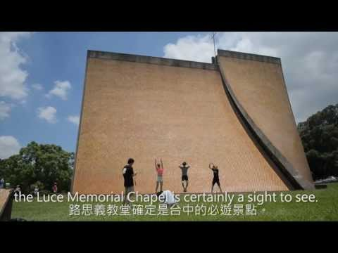 The Luce Memorial Chapel 路思義教堂