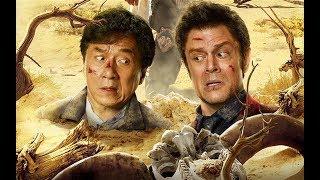 Фильм 2018, Джеки Чан 2018, Лучшее кино