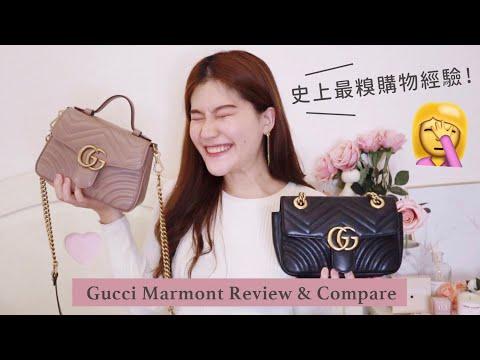 居然發瘋又買了幾乎一樣的包🤭新舊兩款比一比+Gucci Marmont系列心得分享