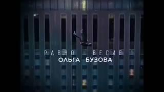 Ольга Бузова - Равновесие (Отрывок нового клипа)