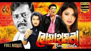 Boma Hamla | Manna, Moyuri, Dipjol | Official | Bangla Full Movie