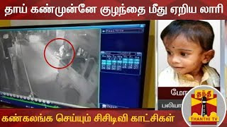 Caught on Camera: Lorry runs over Child In Front of Mother