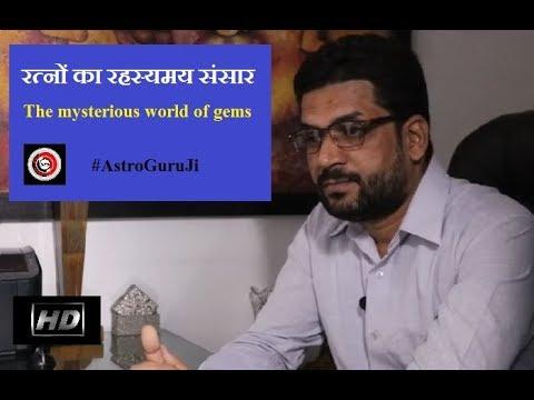 रत्नों का रहस्यमय संसार    Vedic Astrology    हिंदी (Hindi) by #AstroGuruJi