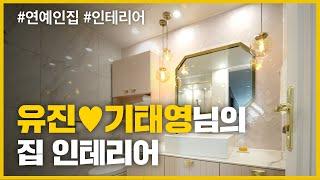 [영림]'기태영♥︎유진 부부'의 집을 소…