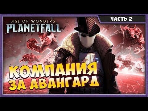 AGE OF WONDERS - PLANETFALL   КОМПАНИЯ АВАНГАРД