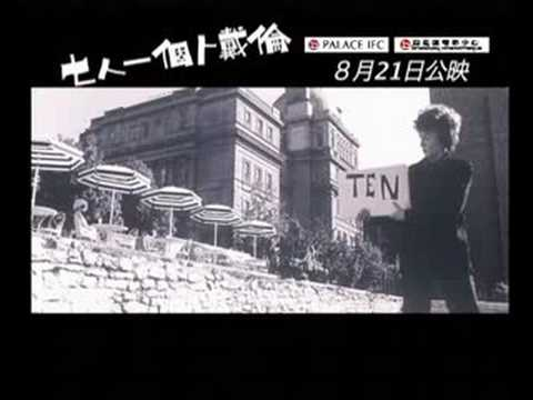 天上人間  (Love Will Tear Us Apart)電影預告