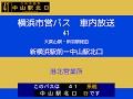 横浜市営バス 41系統W 新横→中北 車内放送 の動画、YouTube動画。