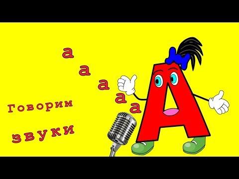 Мультфильм изучаем звуки