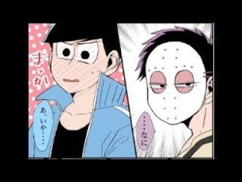おそ松さん カラ一 pixiv 漫画