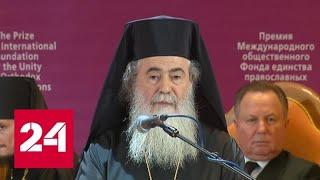 Иерусалимский Патриарх предложил провести совещание по вопросу о единстве - Россия 24