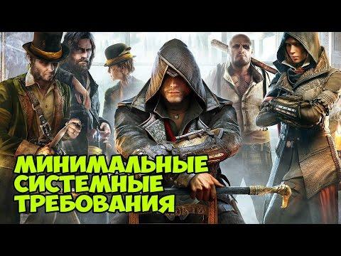 Assassins Creed: Syndicate - Минимальные системные требования