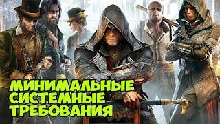 Assassin s Creed Syndicate - Минимальные системные требования