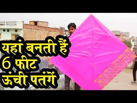 Makar Sankranti:  Big Kites make crazy