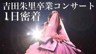 【1日密着】涙腺崩壊。吉田朱里卒業コンサート