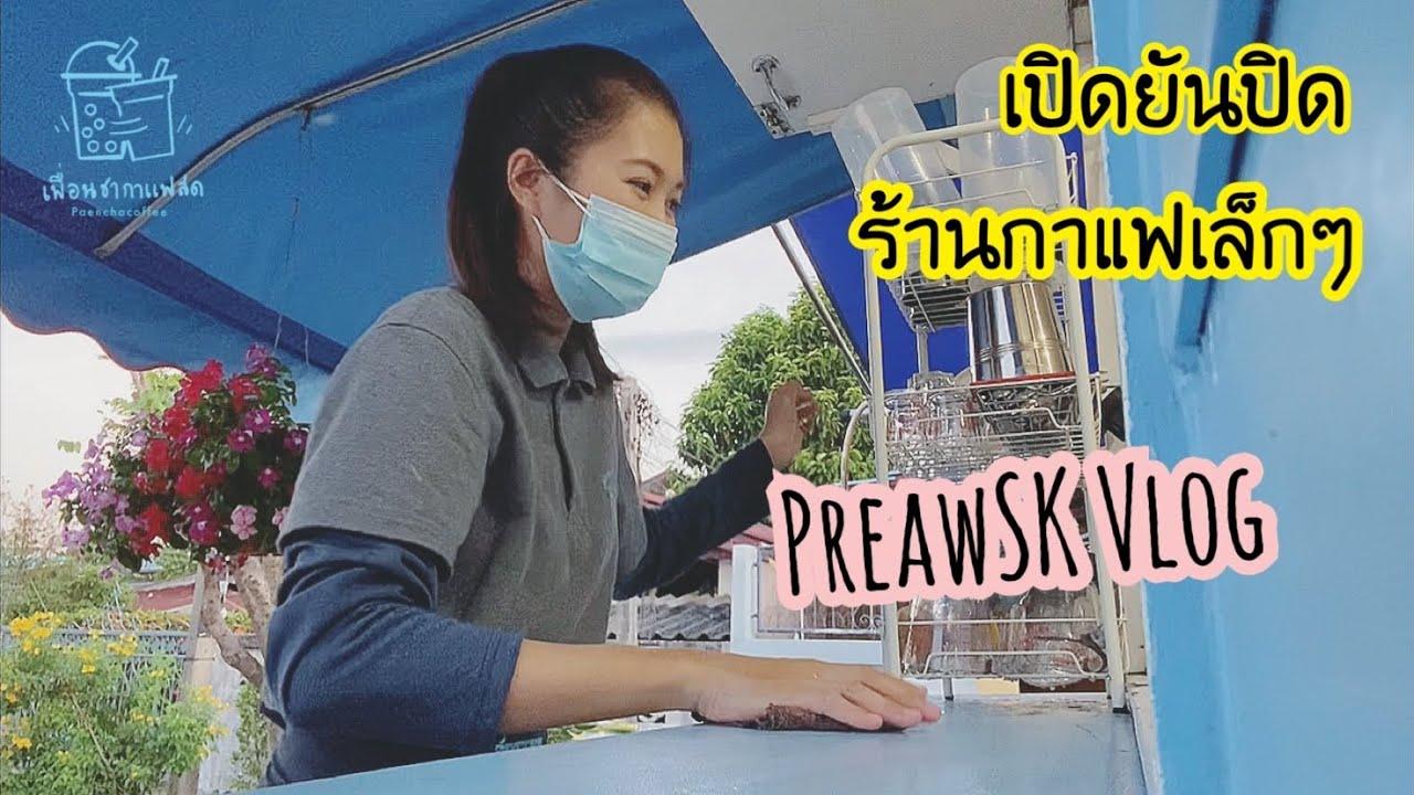 เปิด-ปิด ร้านกาแฟเล็กๆ ทั้งเหนื่อยทั้งสนุก   PreawSK Vlog  เพื่อนชากาแฟสด