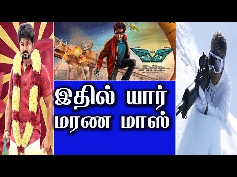 """""""vivegam"""" or """"vijay 61""""or 2.0 which movie mass? upcoming mass action hit tamil movie