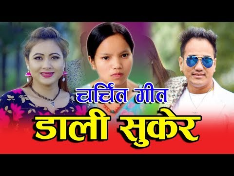 Superhit Lok Dohori Song ll डाली सुकेर  Bishnu Majhi & Ramji Khand ll Sarathi music  2075