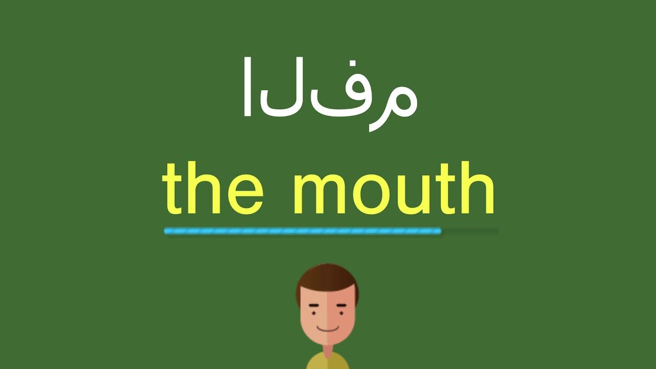 تعلم اللغة الإنجليزية الفم Youtube 9