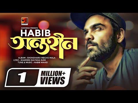Ontohin   Bangla Song 2017   by Habib Wahid   Album Shondharo MeghoMala   ☢☢ EXCLUSIVE ☢☢