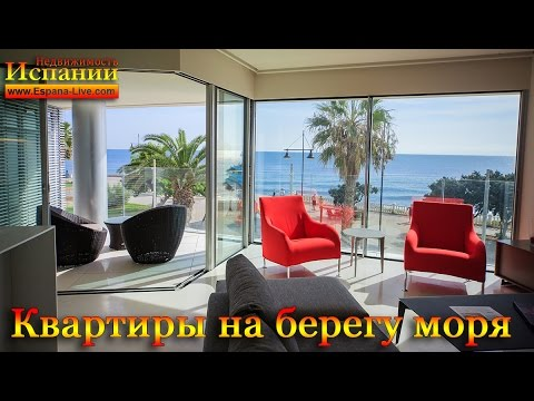 Купить квартиру или лом в испании