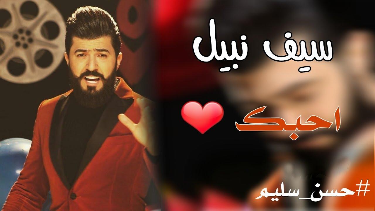 سيف نبيل احبك مسرع الا فدشيء روعه تفوتكم Saif Nabeel Love You